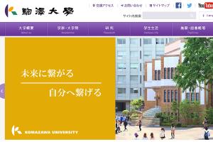 駒澤大学のホームページ