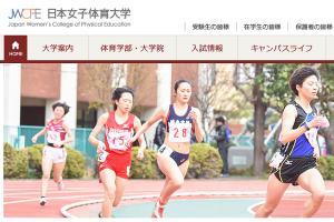 日本女子体育大学のホームページ