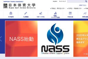 日本体育大学のホームページ