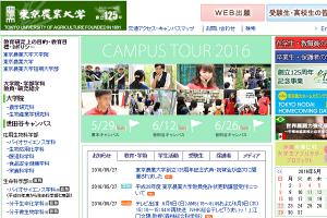 東京農業大学のホームページ