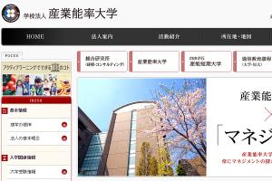 産業能率大学のホームページ