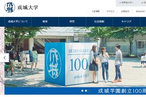 成城大学のホームページ