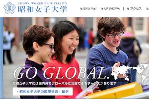昭和女子大学のホームページ