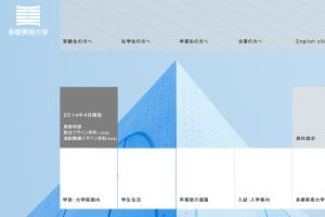 多摩美術大学のホームページ