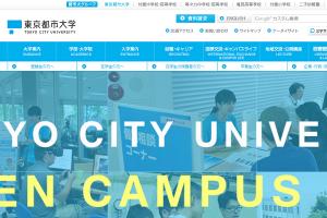 東京都市大学のホームページ