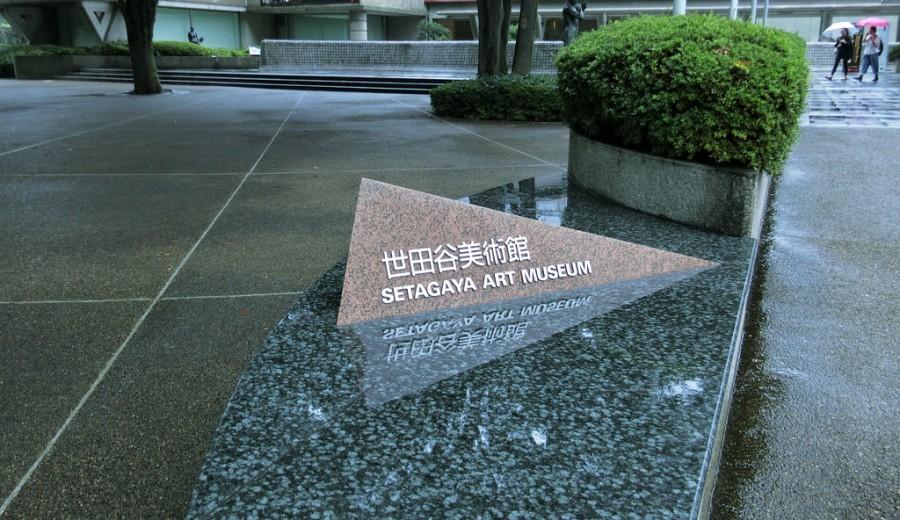 世田谷美術館の看板