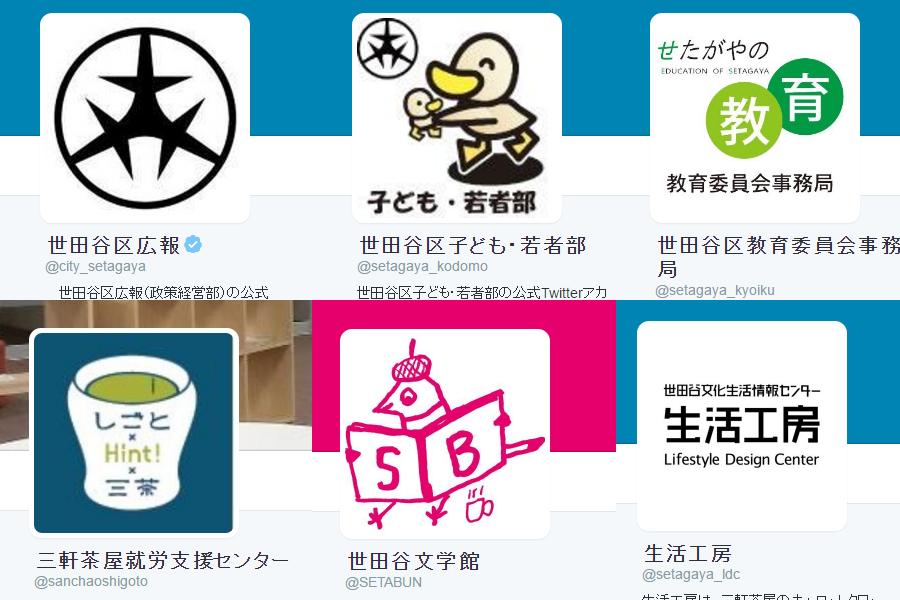 世田谷のTwitter